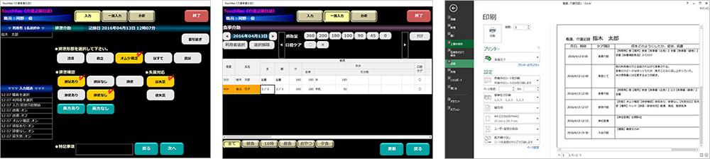 介護記録システム タッチレック